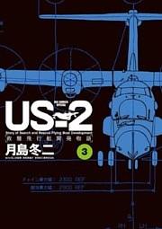US-2 救難飛行艇開発物語 3