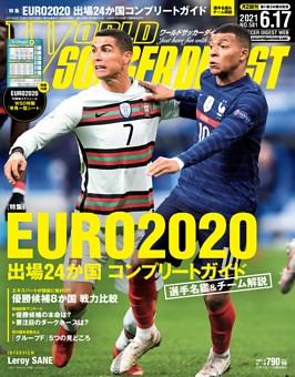 ワールドサッカーダイジェスト 2021年6月17日号