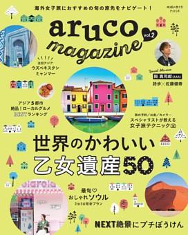 aruco magazine 世界のかわいい乙女遺産50