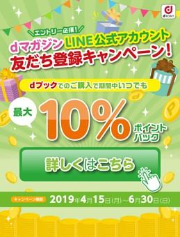 dマガジン×LINE 友だち登録キャンペーン!