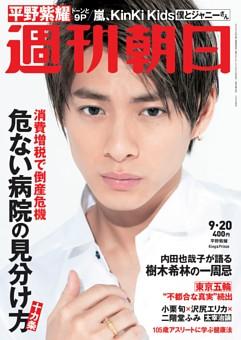 週刊朝日 9月20日号