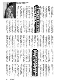 NHK「なつぞら」美しすぎた吉沢亮 天陽ロスが相次ぐ理由