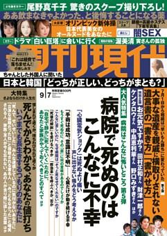 週刊現代 2019年9月7日号