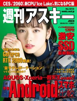 週刊アスキー No.1213(2019年1月15日発行)