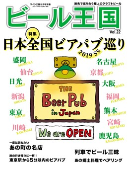 ビール王国 Vol.22
