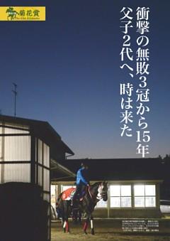 ★特集〜第81回菊花賞