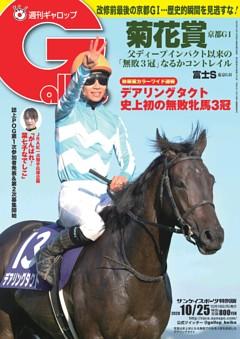 週刊Gallop 2020年10月25日号