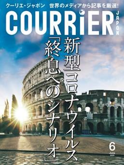 COURRiER Japon 2020年6月号