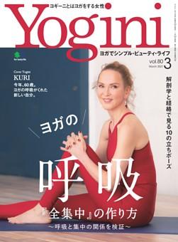 Yogini 2021年3月号 Vol.80
