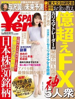 ¥enSPA!(エン・スパ)2021夏号