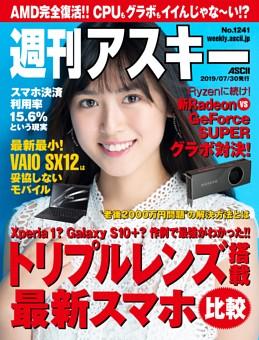 週刊アスキー No.1241(2019年7月30日発行)