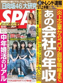 週刊SPA! 2021年8月31日・9月7日合併号