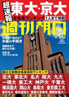 週刊朝日 3月22日号
