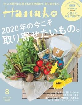 Hanako 2020年8月号