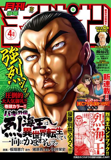 月刊少年チャンピオン2021年4月号