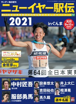 サンデー毎日増刊 ニューイヤー駅伝2021 inぐんま