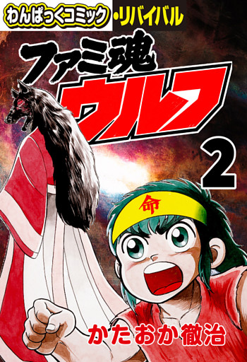 ファミ魂ウルフ(2)