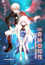 奇跡の知性03 電子の巫女 Fortune-Sibylla