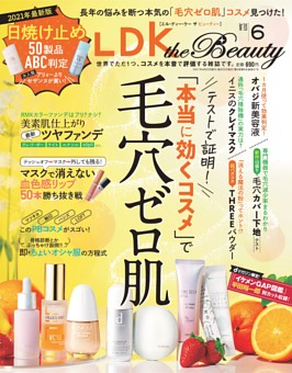 LDK the Beauty 2021年6月号