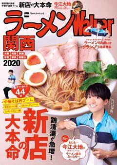 ラーメンWalker関西2020
