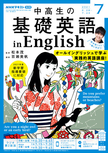NHKラジオ 中高生の基礎英語 in English 2021年7月号
