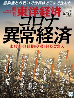 週刊東洋経済 2020年5月23日号