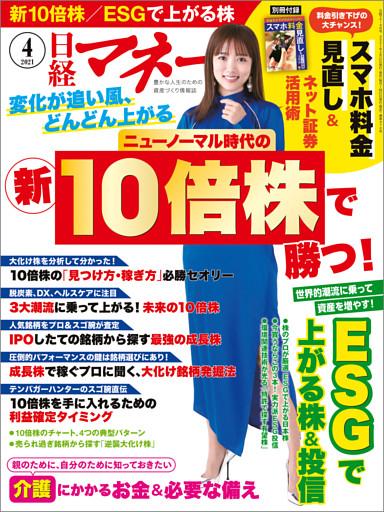 日経マネー 2021年4月号 [雑誌]