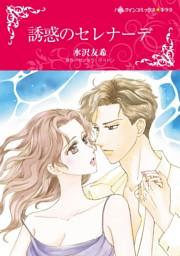 誘惑のセレナーデ【分冊】 12巻