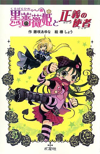 黒薔薇姫と正義の使者