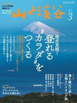 月刊山と溪谷 3月号デジタル版