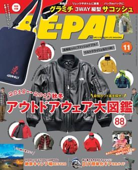 BE-PAL 2018年11月号