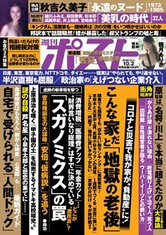 週刊ポスト 2020年10月2日号