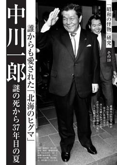 [「昭和の怪物」研究]中川一郎 謎の死から37年目の夏