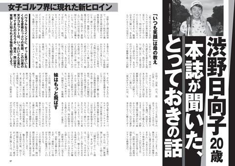 渋野日向子20歳 本誌が聞いた、とっておきの話