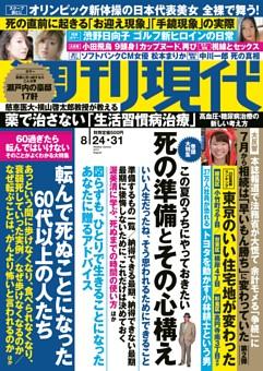 週刊現代 2019年8月24・31日号