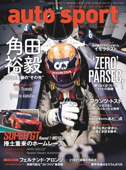 auto sport No.1541 2020年11月27日号