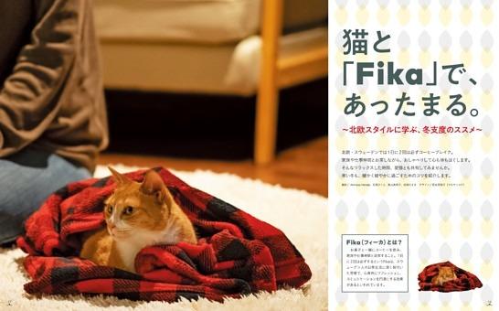 猫と「Fika」で、あったまる。 〜北欧スタイルに学ぶ、冬支度のススメ〜
