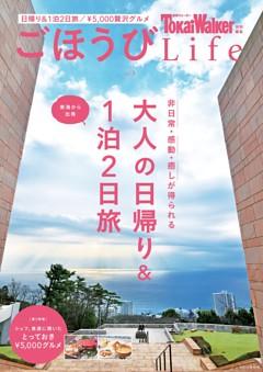 東海ウォーカー特別編集 ごほうびLife Vol.3 大人の日帰り&1泊2日旅