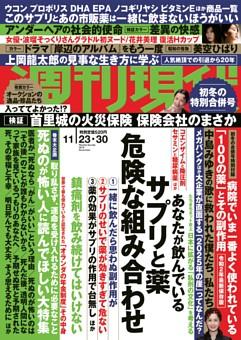 週刊現代 2019年11月23・30日号