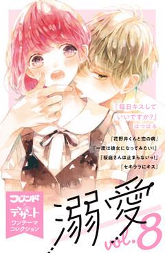 溺愛 別フレ×デザートワンテーマコレクション vol.8
