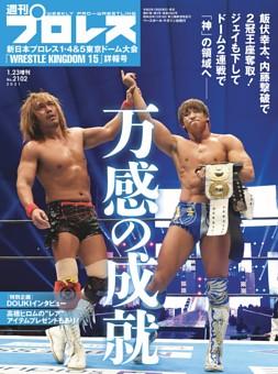新日本プロレス1・4&5東京ドーム大会「WRESTLE KINGDOM 15」詳報号