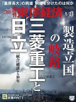 週刊東洋経済 2021年1月23日号 | 雑誌紹介 | dマガジン