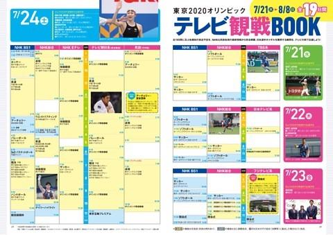 東京2020オリンピック テレビ観戦BOOK