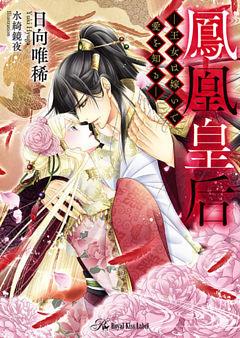 鳳凰皇后【SS付】【イラスト付】【dブック特別版】 ―王女は嫁いで愛を知る―