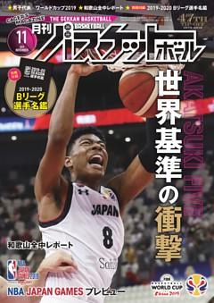 月刊バスケットボール 2019年11月号