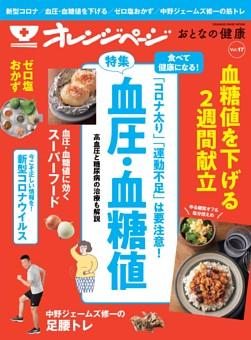 おとなの健康 Vol.17