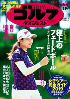 週刊ゴルフダイジェスト 2019年3月19日号