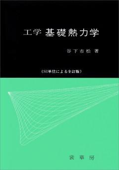 工学 基礎熱力学(SI単位による全訂版)