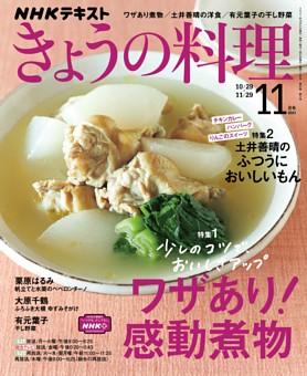 NHK きょうの料理 2021年11月号