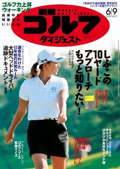 週刊ゴルフダイジェスト 2020年6月9日号